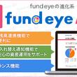 投信取引サポートツール『fund eye Plus(ファンドアイプラス)』サービスの提供開始