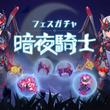 【ラグナロク マスターズ】8月フェスガチャ「暗夜騎士」発売!中・上級者向けの「冒険ガイド」を公開!