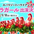 9月14日(土)東京ヴェルディ戦 スパリゾートハワイアンズ「フラガール」がご来場!!