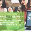 ストアーズ・ドット・ジェーピー、Catalu JAPANとのコラボレーションキャンペーンを実施!