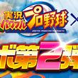 【パズル&ドラゴンズ】超人気野球ゲーム『実況パワフルプロ野球』とのコラボ第2弾開催!