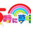 「5時に夢中!」金曜はゲストデー!極楽とんぼの山本圭壱さんをお迎え!