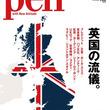新首相やEU離脱で話題のイギリス。ブレグジットの背景と、UKカルチャーを考える「英国の流儀。」Pen 9/1号は8/16(金)発売です。