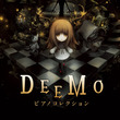 "『DEEMO』の音楽世界をピアノ演奏で!  全18曲を演奏する""DEEMO ピアノコレクション""LIVEが10月6日に開催"