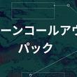 【新発売!】Filmstocksで続々新エフェクトリリース!水彩パック&クリーンコールアウトパック新登場!