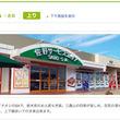 東北道・佐野SA、一部サービスが営業再開 ケイセイ・フーズ元部長を名乗るSNSアカウントも登場