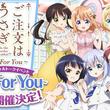 「ご注文はうさぎですか??」キャストイベント、アニメ原画展を東京・大阪で開催