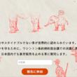 8月12日 世界ゾウの日に先駆け、世界最大の象牙販売国・日本で、「#私は象牙を選ばない」キャンペーン本格始動!