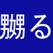 「嬲る」←漢字「男」を構成に含む難読漢字4選!