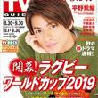 平野紫耀が「デジタルTVガイド『ラグビーワールドカップ2019』 超特大号」で自身の恋愛観を告白!「僕なら早い段階で『好きです!』って言っちゃいます」