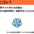 【ナニコレ?】炭酸用ペットボトルの底の「花びら型の形状」を表すかっこいい名前