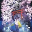 3Dホログラム×殺陣の新感覚朗読劇『マガツハナ -白雪の桜-』8月24日(土)チケット先行発売開始!