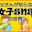 鈴木朋子の【お父さんが知らない女子SNSの世界】 第15回 女子中高生はメルカリでやりくり、時に危ない橋も