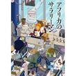 TVアニメ『アフリカのサラリーマン』EDテーマ「ホワイトカラーエレジー」11月6日発売決定!歌を担当するのはライオン役:大塚明夫!