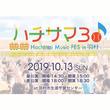 """『八月のシンデレラナイン』3rd LIVE """"ハチサマ3 Hachinai Music FES in 羽村""""10月13日(日)に開催決定、追加キャスト情報も公開!"""