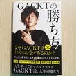 「なぜGACKTはお金があるのか?」 最大の疑問に本人が答える初のビジネス書『GACKTの勝ち方』