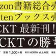 GACKT初のビジネス書『GACKTの勝ち方』がAMAZON書籍総合ランキング1位、Rakutenブックス書籍売上ランキング1位を獲得!