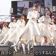 ラストアイドル「青春トレイン」ライブ動画2種をYouTubeで