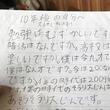 「めっちゃ根に持ってるやん」 過去の自分に宛てた手紙、最後で雰囲気をぶち壊す