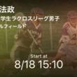 第32回関東学生ラクロスリーグ戦男子1部・2部をPlayer!が全試合リアルタイム速報