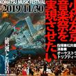 小松左京作品のオーケストラコンサート企画始動 「小松左京音楽祭」開催に向けクラウドファンディングで支援を募集中