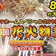 残暑を花火と笑いで吹き飛ばせ!熊本県荒尾市で「タマホームスペシャル2019 第16回花火物語」開催