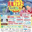 錦江湾や桜島の魅力を体感 鹿児島県鹿児島市で「錦江湾潮風フェスタ」開催