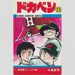 「第94回夏の甲子園」済々黌が「ドカベン」の名場面を再現!