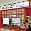 成田空港第2ターミナルの「回転寿司」ー訪日旅行者の最後の食事に大人気!