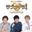 「&CAST!!!アワー ラブナイツ!」ショートアニメ化、パーソナリティ全員出演