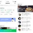 LINE、グループトーク機能を拡張した「OpenChat」提供開始 友だち以外も招待可能