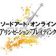 「SAO」シリーズ最新作「ソードアート・オンライン アリシゼーション・ブレイディング」の配信が決定。公式サイト及び公式Twitterを開設