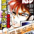 車田正美が36年ぶりに描く「風魔の小次郎 序の巻」がチャンピオンREDで開幕