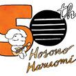 細野晴臣、音楽活動50周年記念公演を2デイズで開催