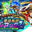 『ドラゴンポーカー』で8月19日(月)より新スペシャルダンジョン「星座船団ゾディアック1」開催!