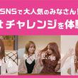 fumiamiさん、Chie Hidakaさん、竹内ほのかさんが「アイロン一発チャレンジ」に挑戦!くせ・うねり髪のための「エッセンシャル flat」がWeb限定動画を8月19日(月)より公開