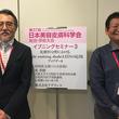 ~アデランス産学連携共同研究~第37回日本美容皮膚科学会総会・学術大会においてアデランスがイブニングセミナーを共催