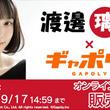 レプロエンタテインメント所属ユニット「ローファーズハイ!!」と「渡邊璃生」のオンラインクレーングッズを「ギャポリー」で発売