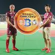 GMOコイン冠協賛試合「FC琉球vs横浜FC」戦