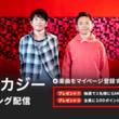 「Rakuten Music」、ウカスカジーのストリーミング配信を記念してGAKU-MCが選んだスペシャルプレイリストを公開