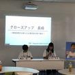 「第5回すららアクティブ・ラーニング」最優秀チーム決定 長崎県長崎市の中学1年生のチームが優勝