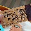 沖縄モノレールの乗車券、なぜQRコード? →実は「気候」が関係していた