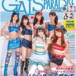 「GALS PARADISE(ギャルズパラダイス)」愛読月間!【8月】 電子書籍を特別価格で販売中!