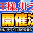 『アルテイルクロニクル』TVアニメ「魔王様、リトライ!」コラボ開催決定!コラボレーション記念事前企画スタート!!