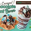 さわやかに清涼感UP!コールドストーン「ダブルミントアイスクリーム」