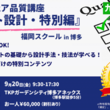 バルテス、ITエンジニアの集まる博多駅前に福岡オフィスを移転。同社の「テスト技術」研修を九州初開催