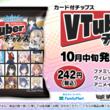 VTuberのカード付きチップス「VTuberチップス」の販売が決定!!
