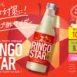 暑さ対策に!福島県産りんご果汁100%使用のリンゴ酢サイダー「RINGO STAR(リンゴスター)」発売開始