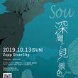 Souの東名阪ツアー追加公演をZepp DCで