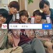 King & Prince・平野紫耀、「Yahoo!検索」で無限ナスに思いをはせる